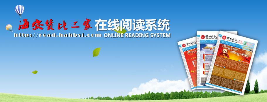 海安货比三家在线阅读系统